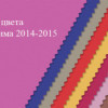 10 самых модных цветов зимы 2014 года