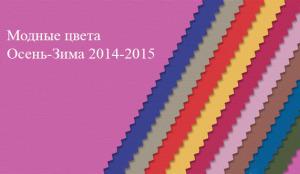 модные цвета зимы 2014 года